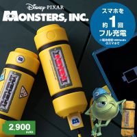 Disney Monsters, INC 充電器2,900mAh