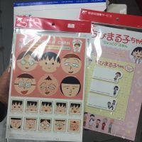 櫻桃小丸子30周年紀念郵票