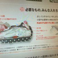 Bitatoo Diaper Handy Bag